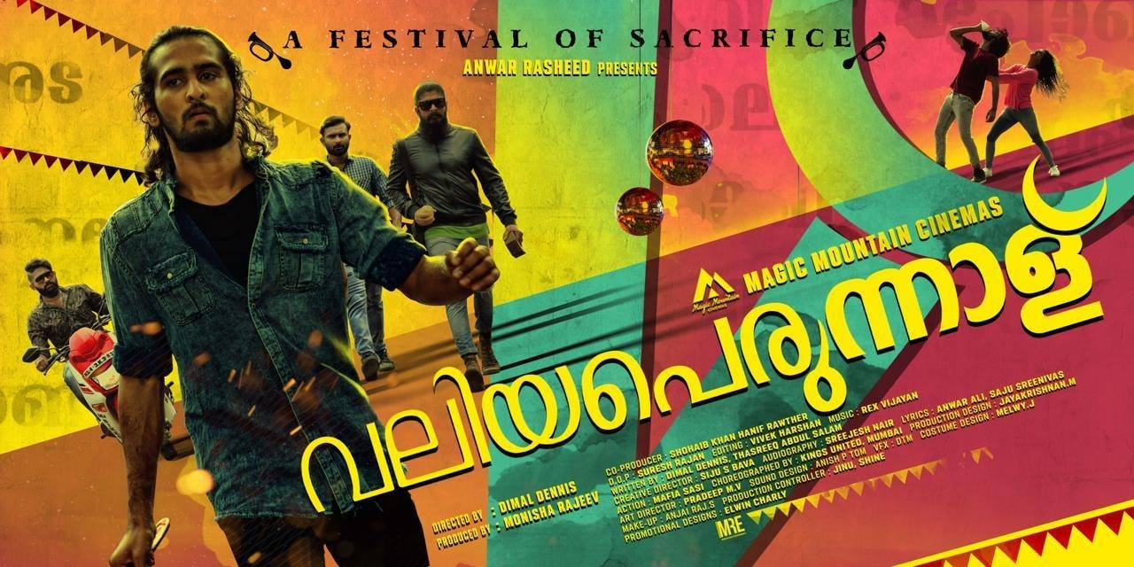 Valiyaperunnal Review: Great Locales And Great Performances Unfortunately  In A Passable Movie (Rating: **1/2) - Social News XYZ